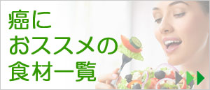 癌 食事 食べ物