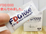 FDG1000 レビュー